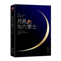 月亮与六便士 - 荣获波比小说奖诗人译本 2017豆瓣阅读榜