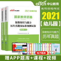 【幼儿园】2020中公国家教师证资格证考试用书 保教知识与能力(幼儿园) 历年真题及标准预测试卷