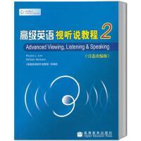 高级英语视听说教程2(引进改编版)2 高等教育出版社