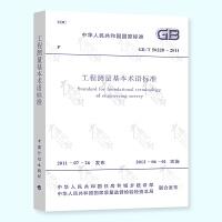 【工程分类,术语标准】GB/T 50228-2011 工程测量基本术语标准