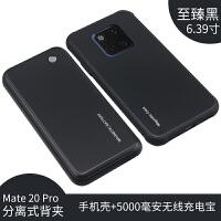 华为mate20pro背夹电池小米mix3专用充电宝超薄手机壳式移动电源5000毫安无线便携新款大容