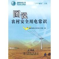图说农村安全用电常识 国家电网公司农电工作部 9787508348414