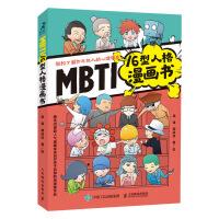 MBTI16型人格漫画书 职场漫画书 九型人格 职业生涯 腾讯动漫超人气漫画家力作 成功励志书籍