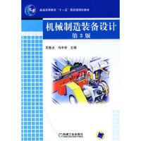 【旧书二手书8成新】机械制造装备设计 第3版第三版 关慧贞 冯辛安 机械工业出版社 9787111