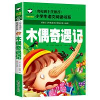 木偶奇遇记 彩图注音小学生一二三年级课外阅读书 汕头大学出版社