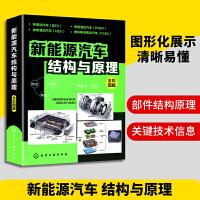 新能源汽车结构与原理 电动汽车核心技术结构原理书 新能源汽车自学入门书籍 新能源汽车技术书籍