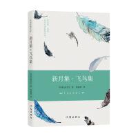 作家出版社:新月集・飞鸟集(精装)(作家经典文库)