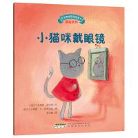 宝宝情绪管理图画书 用心关怀不误解系列:小猫咪戴眼镜