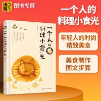 正版 一个人的料理小食光 日式韩欧美中式精致食物料理入门西餐家常菜谱制作大全 女性健康减肥美容生活 烹饪美食菜谱手册书籍