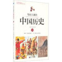 写给儿童的中国历史10:南宋 文官打胜仗/元 欧洲人游中国