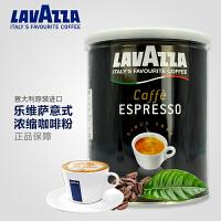 LAVAZZA/拉瓦萨 意大利原装进口 乐维萨意式浓缩咖啡粉250g/罐装