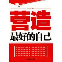 【二手书8成新】营造*好的自己 马银春 中国档案出版社