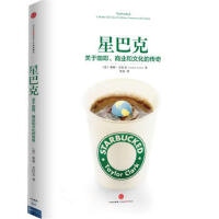 【二手旧书8成新】星巴克:关于咖啡、商业和文化的传奇 Taylor Clark 9787508644523 中信出版社