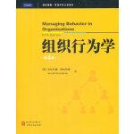 组织行为学(第五版)(影印版)
