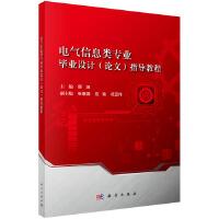 【按需印刷】-电气信息类专业毕业设计(论文)指导教程