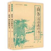 【二手书8成新】商务国语教科书(上 下册 庄俞 上海科学技术文献出版社