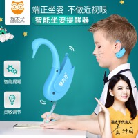 猫太子 天鹅防智能坐姿提醒器 儿童学生看书低头器
