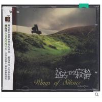 正版 林海�]� �h方的寂�o �琴曲cd �p音��