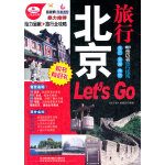 北京旅行Let's Go