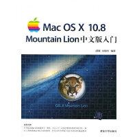 Mac OS X 10.8 Mountain Lion中文版入门