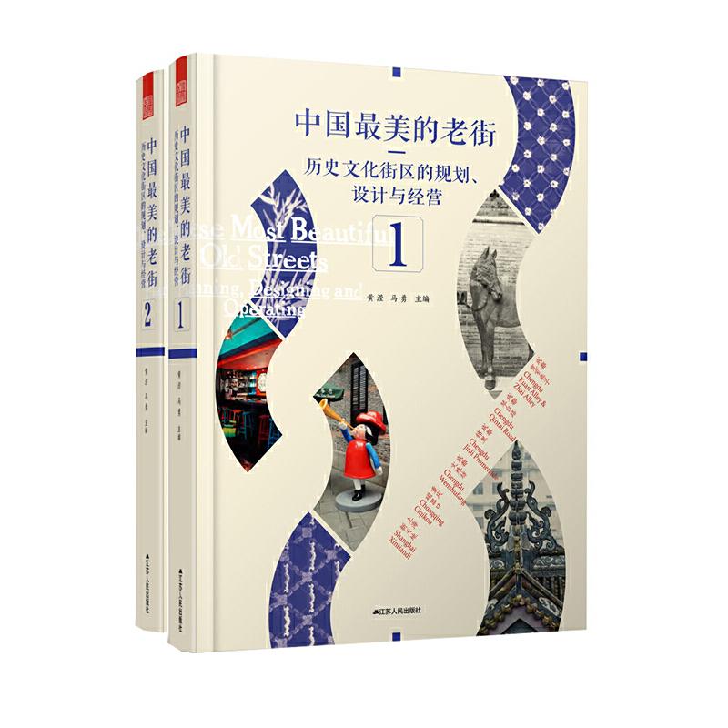 中国最美的老街套装