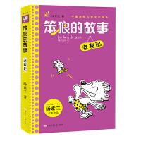汤素兰主编 幽默儿童文学系列 笨狼的故事・老友记
