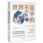 世界不是平的:走过逆全球化暗潮