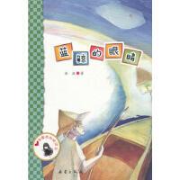 中国原创桥梁书――蓝鲸的眼睛 童书儿童文学童话 故事书籍