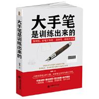 大手笔是训练出来的:如何练,妙笔才生花 怎样写,领导才点赞 叶舟 9787542954183
