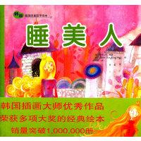 睡美人――韩国插画童话手绘本07