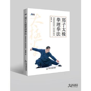 郑子太极拳理拳法(pdf+txt+epub+azw3+mobi电子书在线阅读下载)