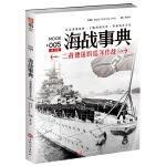 海�鹗碌� 005:二�鸬��的巡洋作�穑ㄐ抻�版)