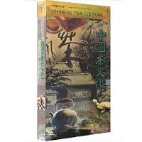 大型电视纪录片 中国茶文化精装收藏版8DVD