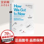 我们如何走到今天:重塑世界的6项创新 (美)史蒂文・约翰逊(Steven Johnson) 著;秦启越 译
