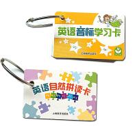 英语自然拼读卡英语音标学习卡幼儿英语启蒙便携学习卡片幼儿英语字母卡片少儿英语