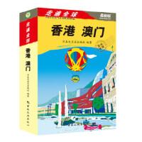 [正版二手9成新]走遍全球――香港澳门,日本大宝石出版社,中国旅游出版社