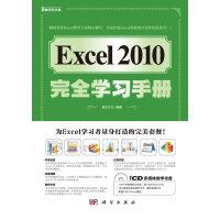 Excel2010完全学习手册(CD)