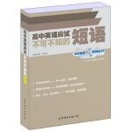 中学英语不可不知系列丛书:高中英语应试不可不知的短语