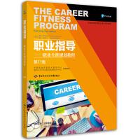 职业指导(第11版)――职业生涯规划教程
