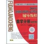 2010年全国硕士研究生入学考试辅导教程:数学分册(第5版)(经济类) 9787301088791