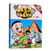 新版大头儿子小头爸爸1-18集正版央视动画片vcd光盘卡通视频碟片