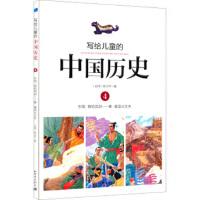 写给儿童的中国历史4:东周 唇枪舌剑/秦 谁是大丈夫