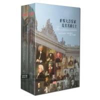 原装正版 CNR 世界大音乐家及其名曲德奥上+下 全集 24CD 莫扎特、贝多芬 门德尔松