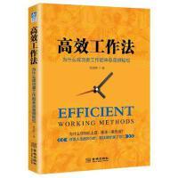 高效工作法:为什么成功者工作起来总是很轻松  时间管理法  目标管理法 高效工作方法 效率  员工培训教材