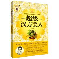 【二手书8成新】超级汉方美人:200种经典古方全面提升美肌力 夏苓 9787511246233
