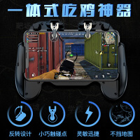 六指吃鸡神器刺激战场机械按键和平精英安卓苹果专用手机手游戏手柄透明全合金属套装备第6代透视外设挂高端