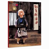 红豆粥婆婆 儿童经典绘本系列丛书 让孩子在惊险有趣的故事中了解地域文化 锻炼语言表达 经典民间故事 畅销书籍