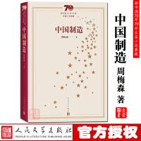 中国制造 新中国70年70部长篇小说典藏 周梅森 中国制造人民的名义人民文学出版社