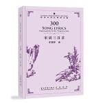 许渊冲英译中国经典诗文集-宋词三百首(精装)(汉英)