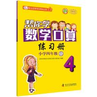 帮你学数学口算练习册小学四年级上(SJ国家新课程)苏教版